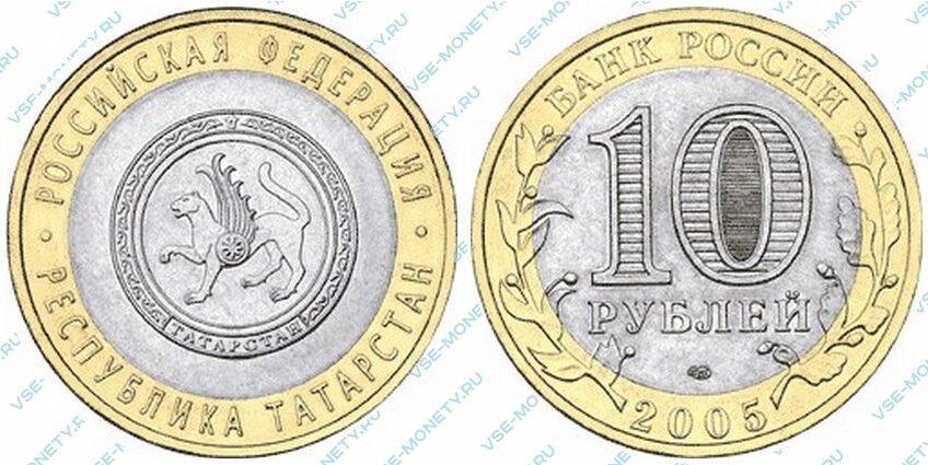 Юбилейная биметаллическая монета 10 рублей 2005 года «Республика Татарстан» серии «Российская Федерация»