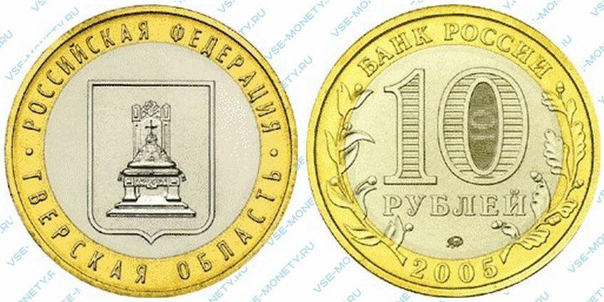 Юбилейная биметаллическая монета 10 рублей 2005 года «Тверская область» серии «Российская Федерация»