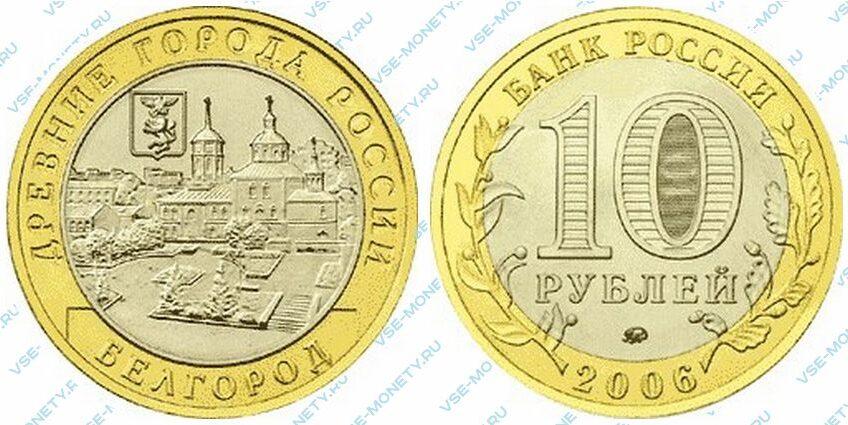 Юбилейная биметаллическая монета 10 рублей 2006 года «Белгород» серии «Древние города России»