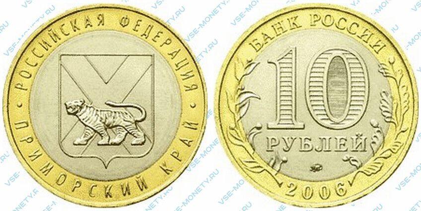 Юбилейная биметаллическая монета 10 рублей 2006 года «Приморский край» серии «Российская Федерация»