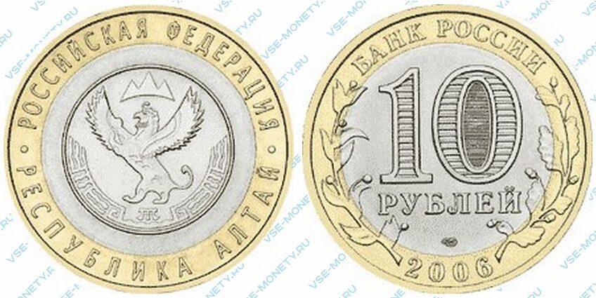 Юбилейная биметаллическая монета 10 рублей 2006 года «Республика Алтай» серии «Российская Федерация»