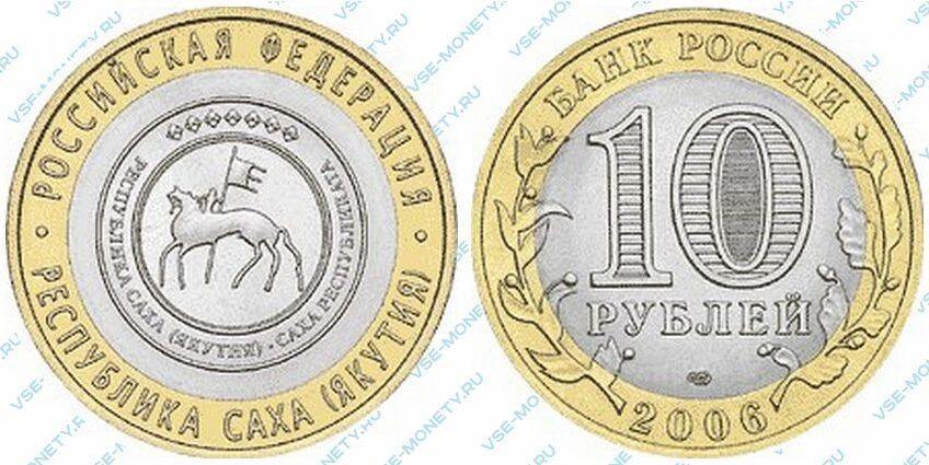 Юбилейная биметаллическая монета 10 рублей 2006 года «Республика Саха (Якутия)» серии «Российская Федерация»
