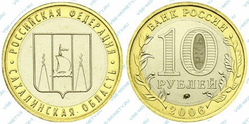 Юбилейная биметаллическая монета 10 рублей 2006 года «Сахалинская область» серии «Российская Федерация»