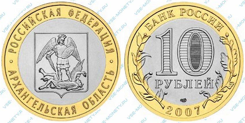 Юбилейная биметаллическая монета 10 рублей 2007 года «Архангельская область» серии «Российская Федерация»