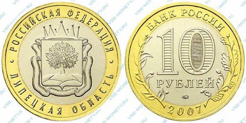 Юбилейная биметаллическая монета 10 рублей 2007 года «Липецкая область» серии «Российская Федерация»