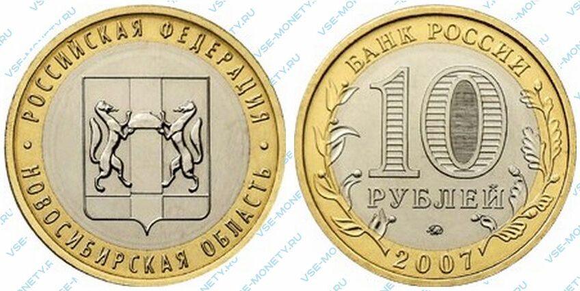 Юбилейная биметаллическая монета 10 рублей 2007 года «Новосибирская область» серии «Российская Федерация»
