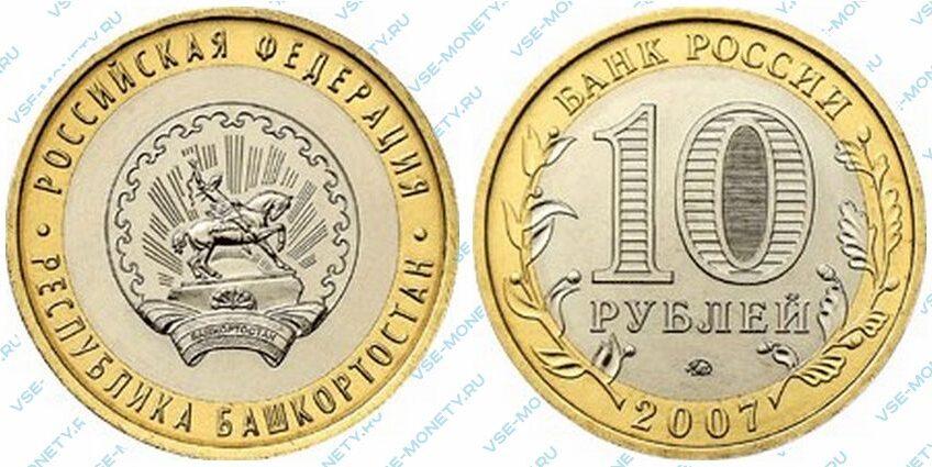 Юбилейная биметаллическая монета 10 рублей 2007 года «Республика Башкортостан» серии «Российская Федерация»