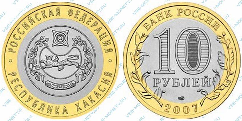 Юбилейная биметаллическая монета 10 рублей 2007 года «Республика Хакасия» серии «Российская Федерация»