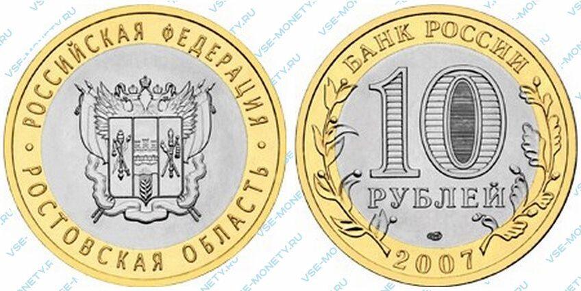 Юбилейная биметаллическая монета 10 рублей 2007 года «Ростовская область» серии «Российская Федерация»