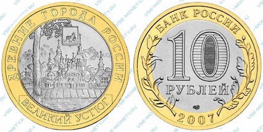 Юбилейная биметаллическая монета 10 рублей 2007 года «Великий Устюг (XII в.), Вологодская область» серии «Древние города России»
