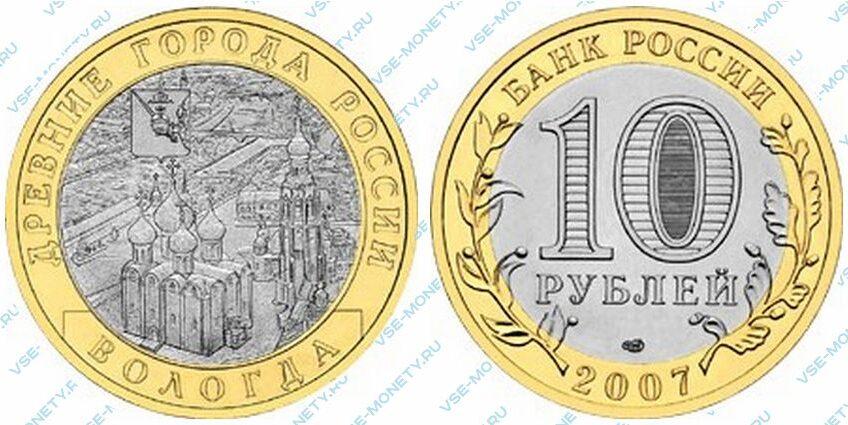 Юбилейная биметаллическая монета 10 рублей 2007 года «Вологда (XII в.)» серии «Древние города России»