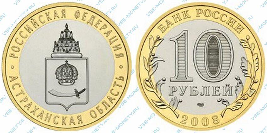 Юбилейная биметаллическая монета 10 рублей 2008 года «Астраханская область» серии «Российская Федерация»