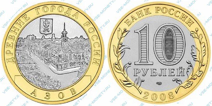 Юбилейная биметаллическая монета 10 рублей 2008 года «Азов (XIII в)» серии «Древние города России»