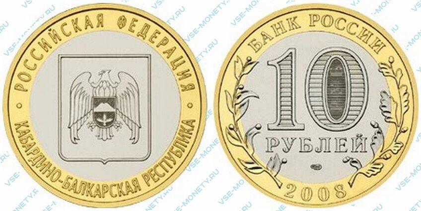 Юбилейная биметаллическая монета 10 рублей 2008 года «Кабардино-Балкарская Республика» серии «Российская Федерация»