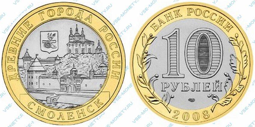Юбилейная биметаллическая монета 10 рублей 2008 года «Смоленск (IX в)» серии «Древние города России»