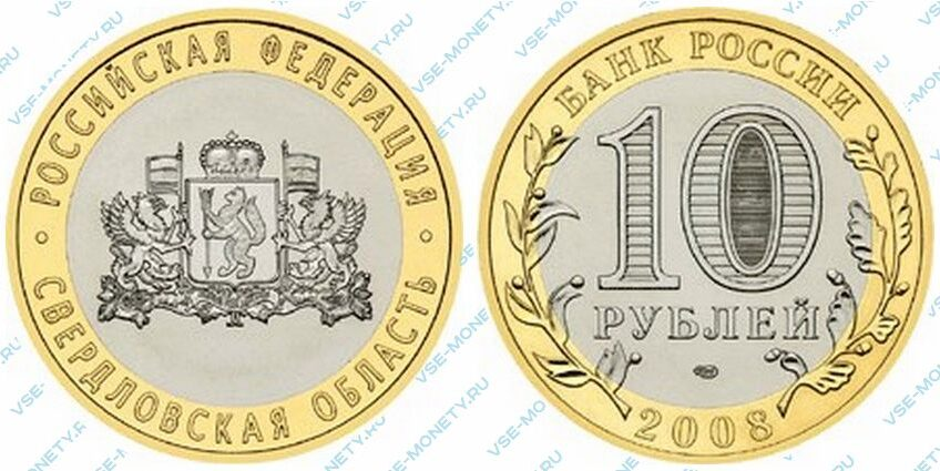Юбилейная биметаллическая монета 10 рублей 2008 года «Свердловская область» серии «Российская Федерация»