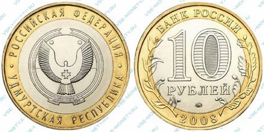 Юбилейная биметаллическая монета 10 рублей 2008 года «Удмуртская Республика» серии «Российская Федерация»