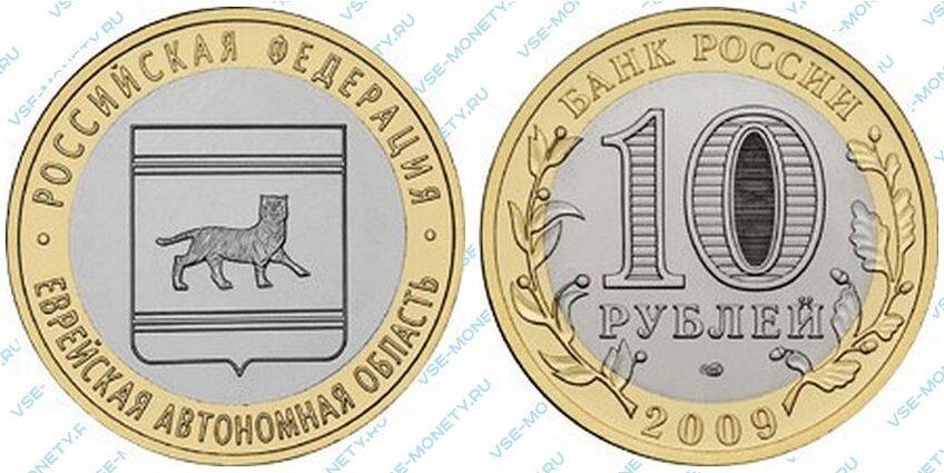 Юбилейная биметаллическая монета 10 рублей 2009 года «Еврейская автономная область» серии «Российская Федерация»