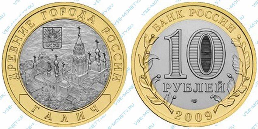 Юбилейная биметаллическая монета 10 рублей 2009 года «Галич (XIII в.) Костромская область» серии «Древние города России»
