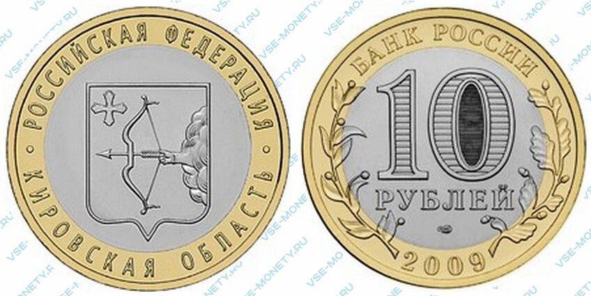 Юбилейная биметаллическая монета 10 рублей 2009 года «Кировская область» серии «Российская Федерация»