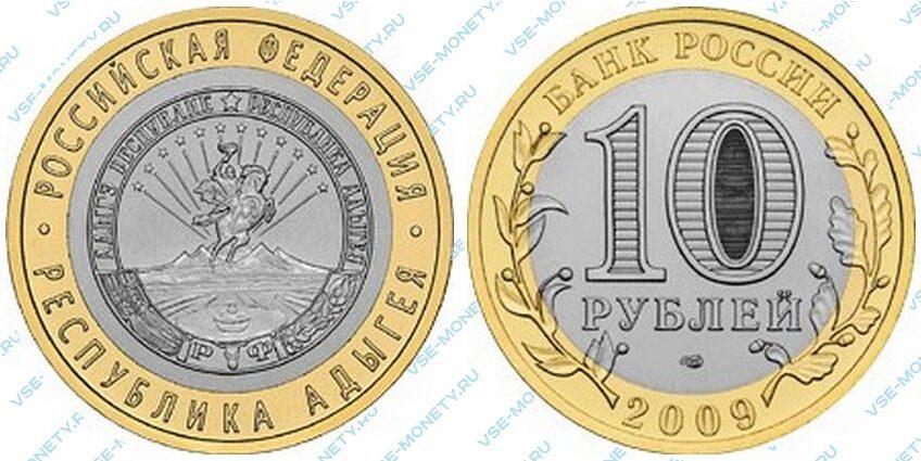 Юбилейная биметаллическая монета 10 рублей 2009 года «Республика Адыгея» серии «Российская Федерация»