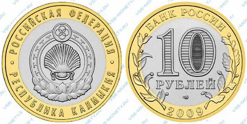 Юбилейная биметаллическая монета 10 рублей 2009 года «Республика Калмыкия» серии «Российская Федерация»