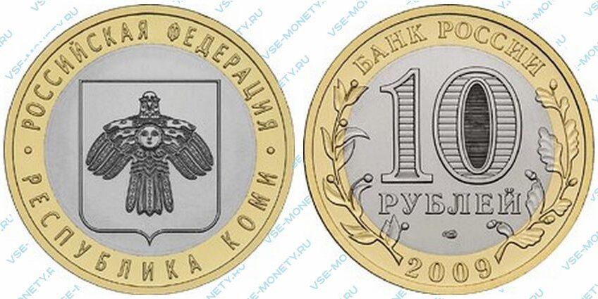 Юбилейная биметаллическая монета 10 рублей 2009 года «Республика Коми» серии «Российская Федерация»