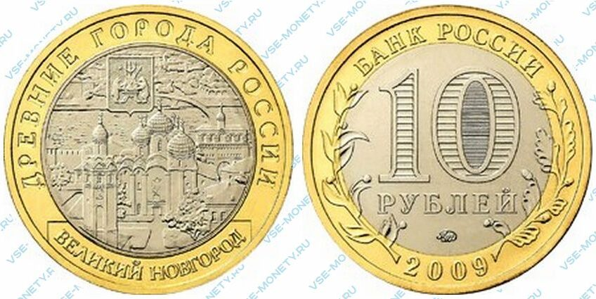 Юбилейная биметаллическая монета 10 рублей 2009 года «Великий Новгород (IX в.)» серии «Древние города России»