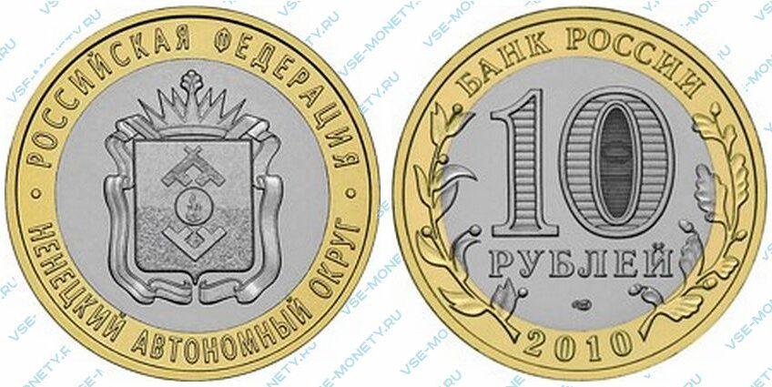 Юбилейная биметаллическая монета 10 рублей 2010 года «Ненецкий автономный округ» серии «Российская Федерация»