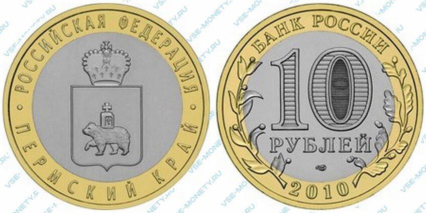 Юбилейная биметаллическая монета 10 рублей 2010 года «Пермский край» серии «Российская Федерация»