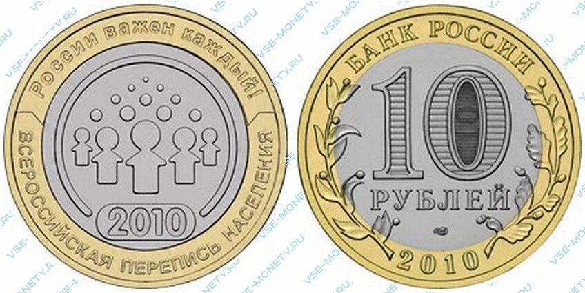 Юбилейная биметаллическая монета 10 рублей 2010 года «Всероссийская перепись населения»