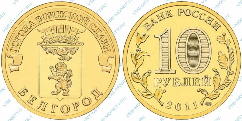 Юбилейная монета 10 рублей 2011 года «Белгород» серии «Города воинской славы»