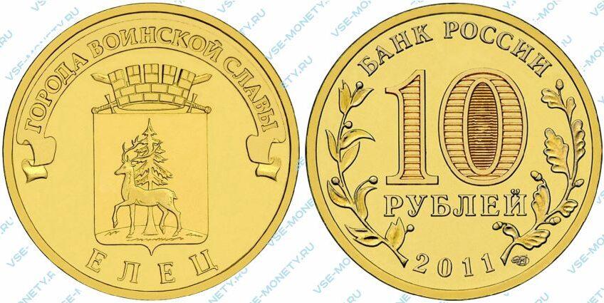 Юбилейная монета 10 рублей 2011 года «Елец» серии «Города воинской славы»