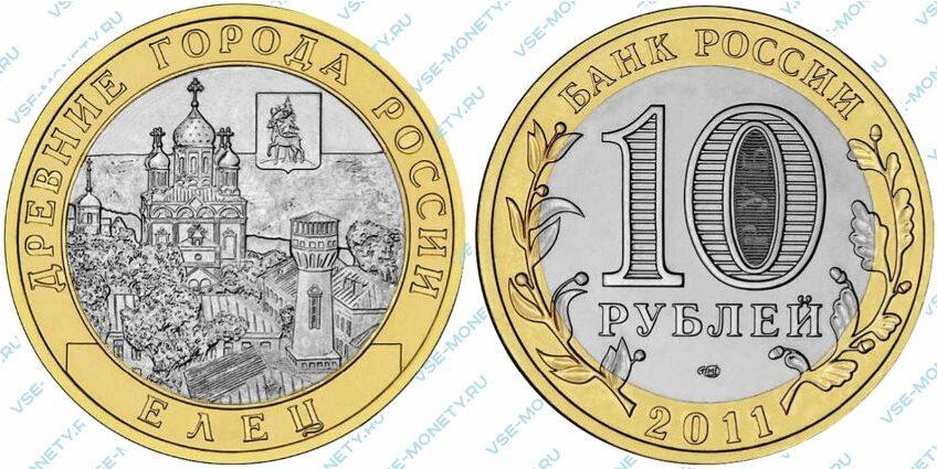 Юбилейная биметаллическая монета 10 рублей 2011 года «Елец, Липецкая область» серии «Древние города России»