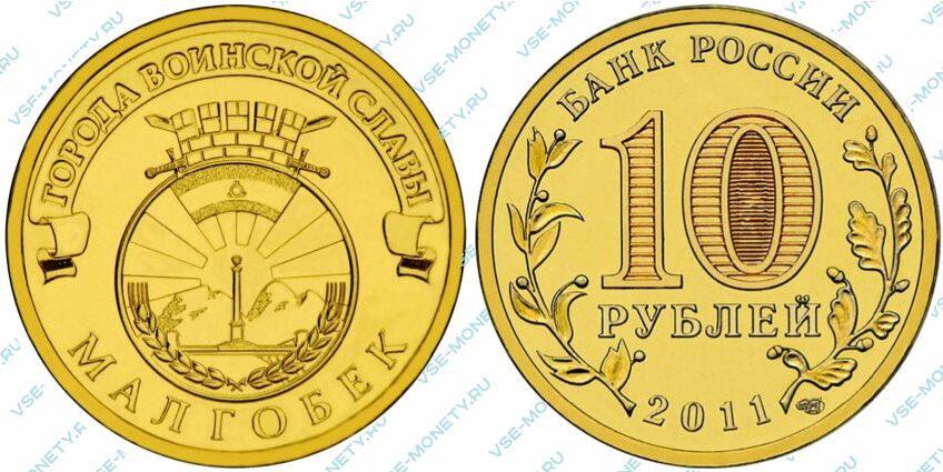 Юбилейная монета 10 рублей 2011 года «Малгобек» серии «Города воинской славы»