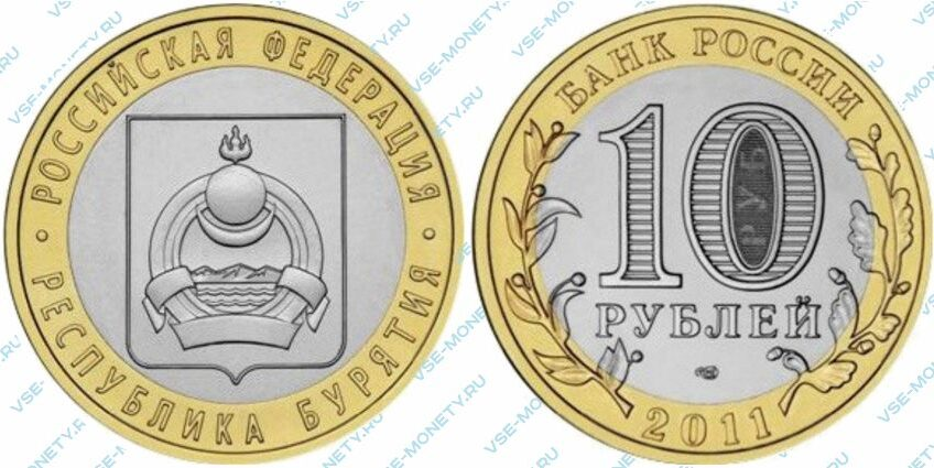 Юбилейная биметаллическая монета 10 рублей 2011 года «Республика Бурятия» серии «Российская Федерация»