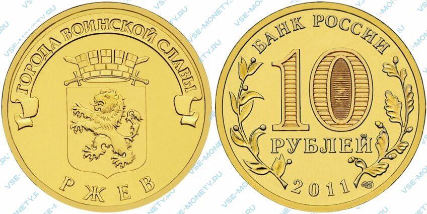 Юбилейная монета 10 рублей 2011 года «Ржев» серии «Города воинской славы»