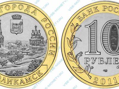 Юбилейная биметаллическая монета 10 рублей 2011 года «Соликамск, Пермский край» серии «Древние города России»