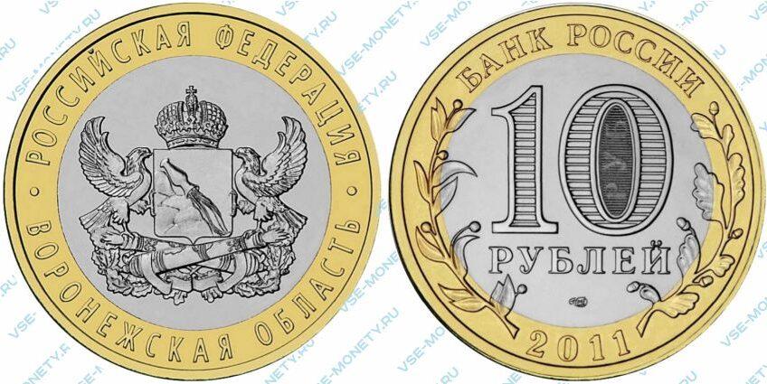 Юбилейная биметаллическая монета 10 рублей 2011 года «Воронежская область» серии «Российская Федерация»