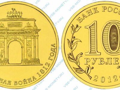 Юбилейная монета 10 рублей 2012 года «Отечественная война 1812 года. Триумфальная арка» серии «200-летие победы России в Отечественной войне 1812 года»