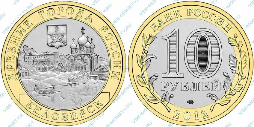Юбилейная биметаллическая монета 10 рублей 2012 года «Белозерск, Вологодская область» серии «Древние города России»