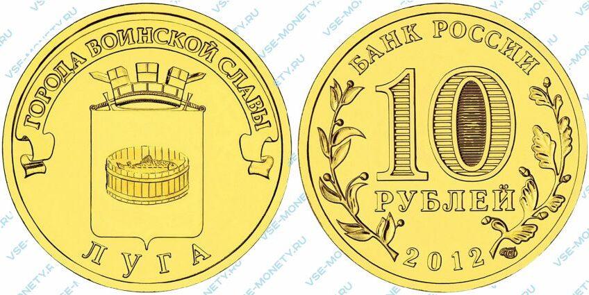 Юбилейная монета 10 рублей 2012 года «Луга» серии «Города воинской славы»