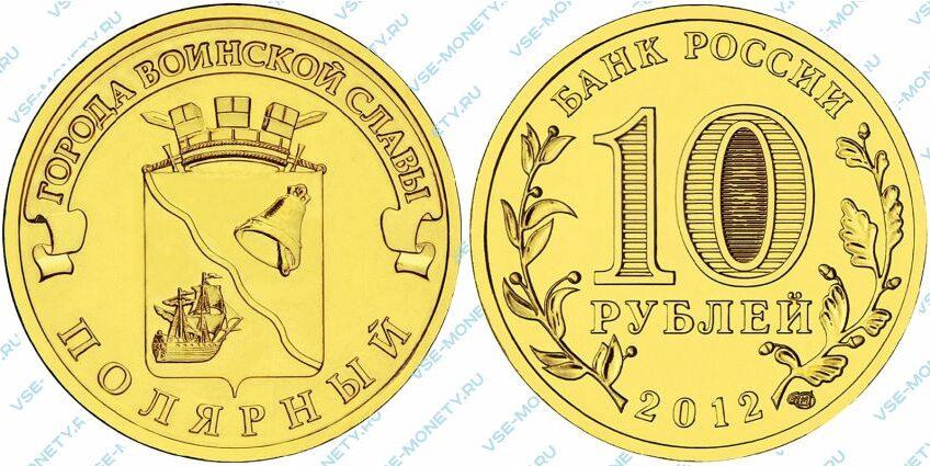 Юбилейная монета 10 рублей 2012 года «Полярный» серии «Города воинской славы»