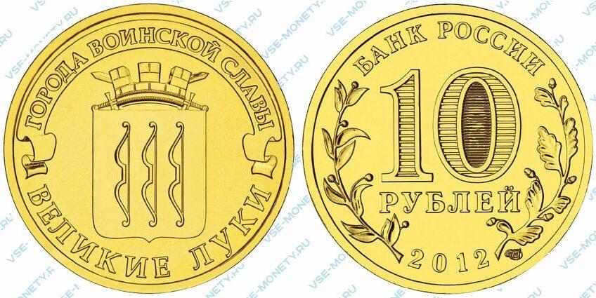 Юбилейная монета 10 рублей 2012 года «Великие Луки» серии «Города воинской славы»