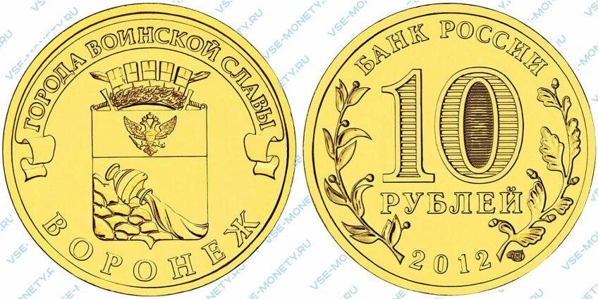 Юбилейная монета 10 рублей 2012 года «Воронеж» серии «Города воинской славы»