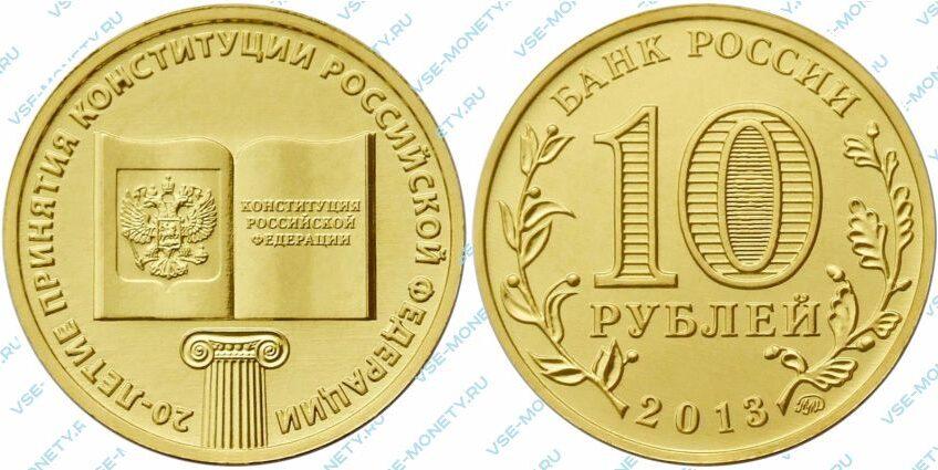 Юбилейная монета 10 рублей 2013 года серии «20-летие принятия Конституции Российской Федерации»