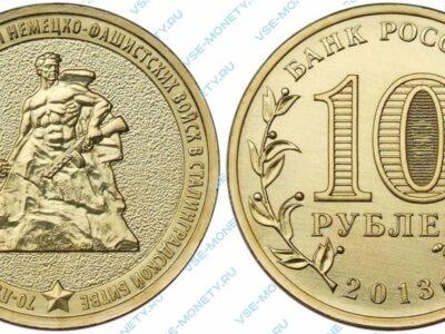 Юбилейная монета 10 рублей 2013 года «70-летие разгрома советскими войсками немецко-фашистских войск в Сталинградской битве»