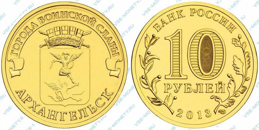 Юбилейная монета 10 рублей 2013 года «Архангельск» серии «Города воинской славы»