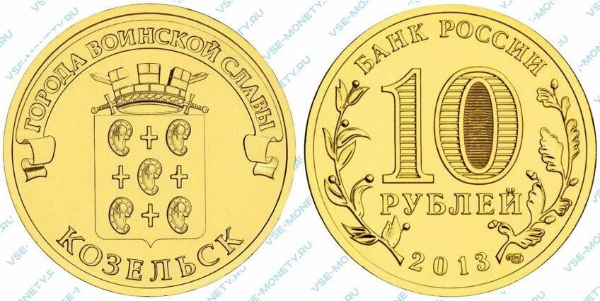 Юбилейная монета 10 рублей 2013 года «Козельск» серии «Города воинской славы»