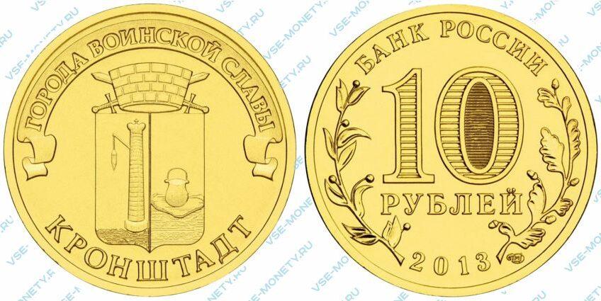 Юбилейная монета 10 рублей 2013 года «Кронштадт» серии «Города воинской славы»